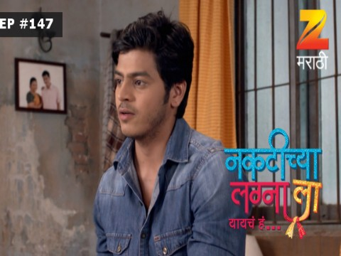 Naktichya Lagnala Yaycha Ha - Episode 147 - October 14, 2017 - Full Episode