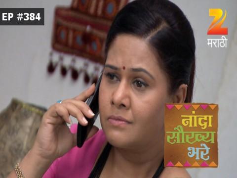 Nanda Saukhya Bhare EP 384 26 Sep 2016