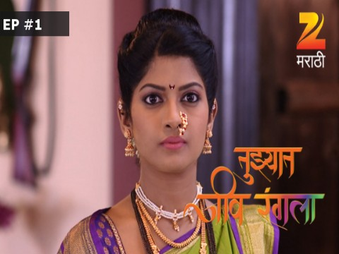 Tuzyat jiv rangala full episode today
