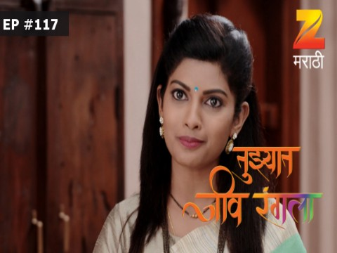 Tuzhat Jeev Rangala Ep 117 14th February 2017