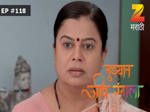 Tuzhat Jeev Rangala Ep 118 15th February 2017