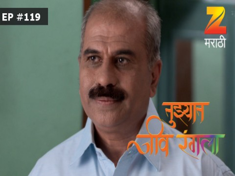 Tuzhat Jeev Rangala Ep 119 16th February 2017