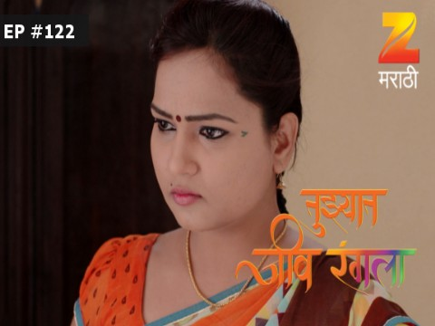 Tuzhat Jeev Rangala Ep 122 20th February 2017