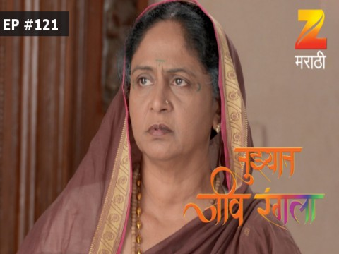 Tuzhat Jeev Rangala Ep 121 18th February 2017