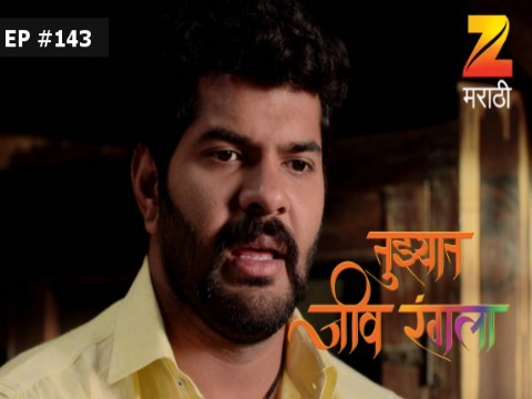 Tuzhat Jeev Rangala - Episode 143 - March 15, 2017 - Full Episode