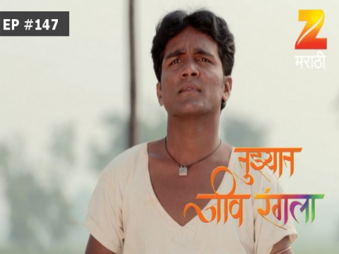 Tuzhat Jeev Rangala Ep 147 20th March 2017
