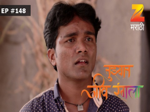 Tuzhat Jeev Rangala Ep 148 21st March 2017