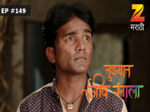 Tuzhat Jeev Rangala Ep 149 22nd March 2017