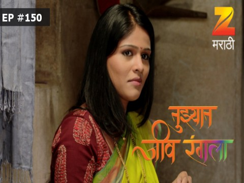 Tuzhat Jeev Rangala Ep 150 23rd March 2017