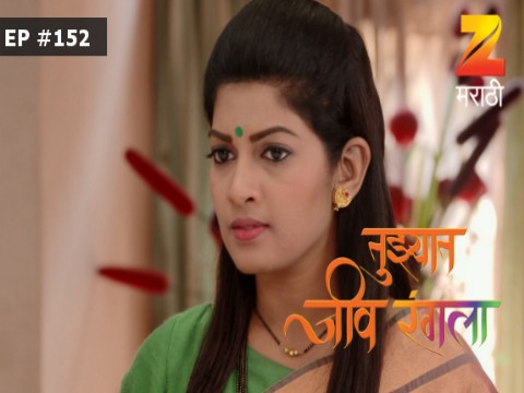 Tuzhat Jeev Rangala Ep 152 25th March 2017