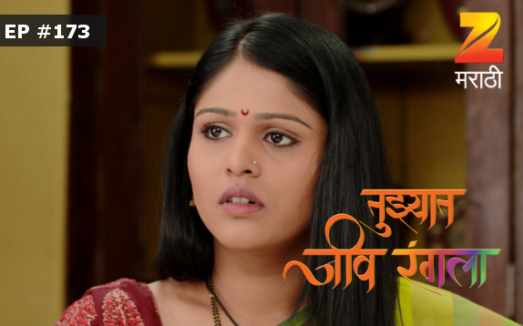 Tuzhat Jeev Rangala Ep 173 19th April 2017