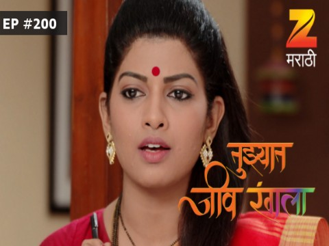 Tuzhat Jeev Rangala - Episode 200 - May 18, 2017 - Full Episode