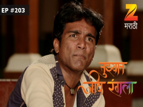 Tuzhat Jeev Rangala - Episode 203 - May 21, 2017 - Full Episode
