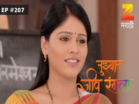Tuzhat Jeev Rangala - Episode 207 - May 25, 2017 - Full Episode
