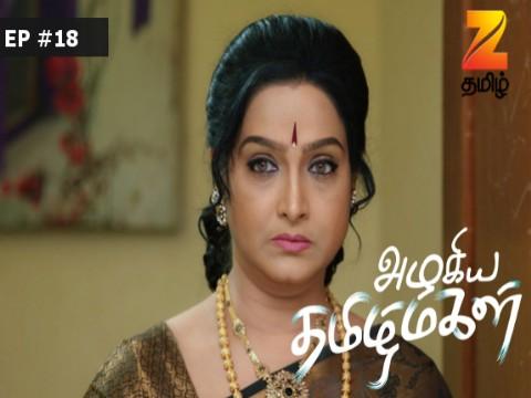 Azhagiya Tamil Magal - Episode 18 - September 20, 2017 - Full Episode