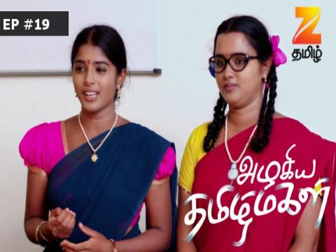 Azhagiya Tamil Magal - Episode 19 - September 21, 2017 - Full Episode