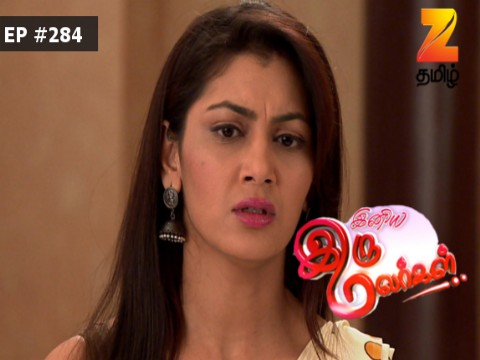 Iru malargal hindi episode 300 : New yes prime minister episodes