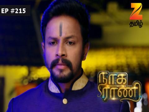 Naga Rani - Episode 215 - February 21, 2017 - Full Episode