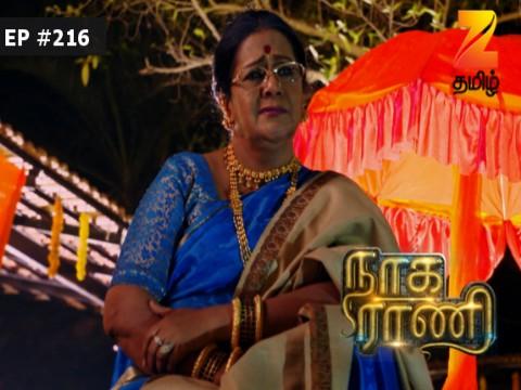 Naga Rani - Episode 216 - February 22, 2017 - Full Episode