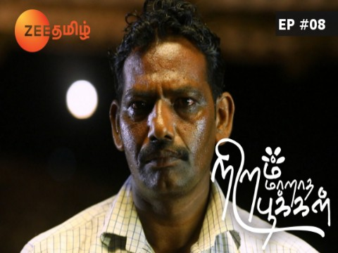 Niram Maratha Pookal Ep 8 19th October 2017