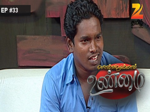 Solvathellam Unmai Season 2 - Episode 33 - May 18, 2016 - Full Episode