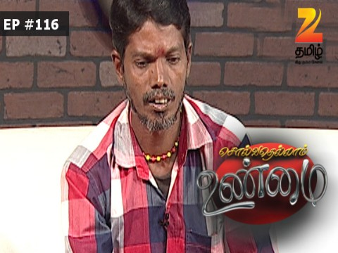 Solvathellam Unmai Season 2 - Episode 116 - September 12, 2016 - Full Episode