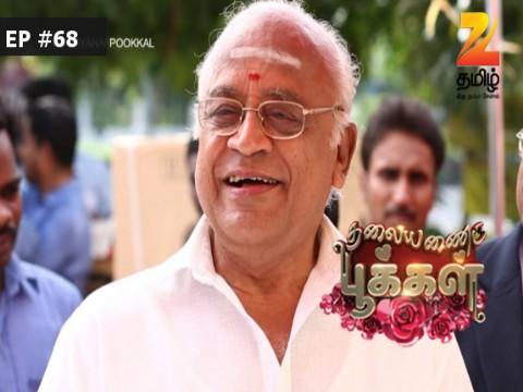 Thalayanai Pookal - Episode 68 - August 24, 2016 - Full Episode