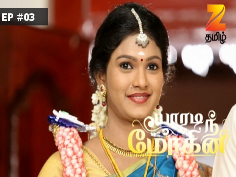 yaarudi nee mohini episode 10 watch full episode