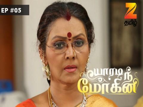 Yaarudi Nee Mohini - Episode 5 - April 28, 2017 - Full Episode