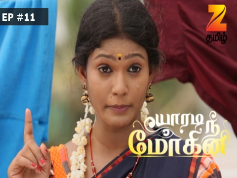 watch online free yaaradi nee mohini tamil movie full