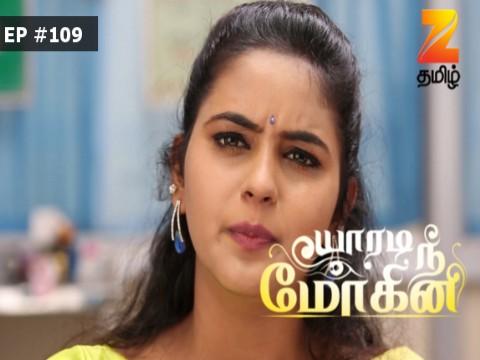 Yaarudi Nee Mohini - Episode 109 - September 21, 2017 - Full Episode