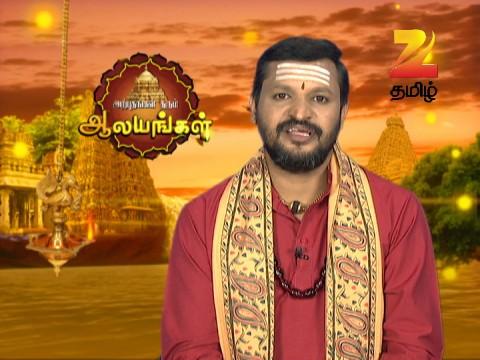 Watch Arputhangal Tharum Alayangal EP 543 14 Mar 2016 Online