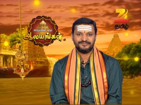 Watch Arputhangal Tharum Alayangal EP 548 19 Mar 2016 Online