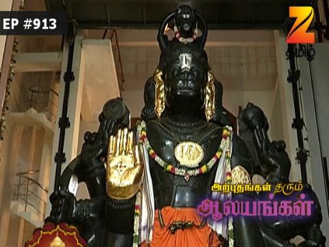 Arputham Tharum Alayangal - Episode 913 - March 22, 2017 - Full Episode