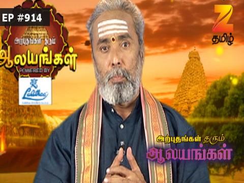Arputham Tharum Alayangal - Episode 914 - March 23, 2017 - Full Episode