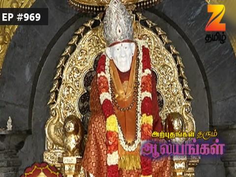 Arputham Tharum Alayangal - Episode 968 - May 19, 2017 - Full Episode