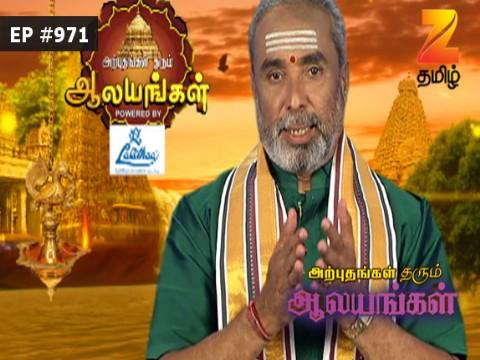 Arputham Tharum Alayangal - Episode 971 - May 23, 2017 - Full Episode