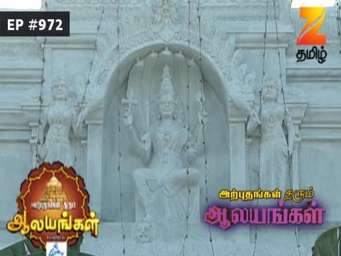 Arputham Tharum Alayangal - Episode 972 - May 24, 2017 - Full Episode