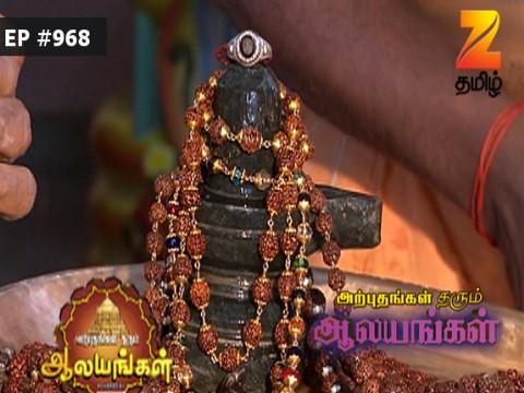 Arputham Tharum Alayangal - Episode 967 - May 18, 2017 - Full Episode