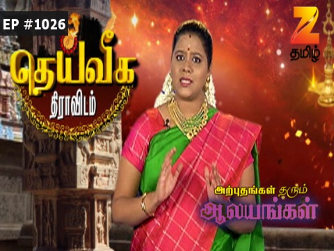 Arputham Tharum Alayangal - Episode 1026 - July 17, 2017 - Full Episode