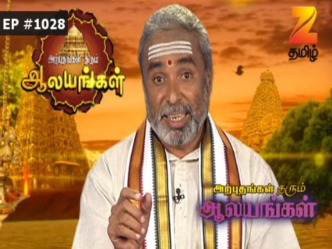 Arputham Tharum Alayangal - Episode 1028 - July 19, 2017 - Full Episode