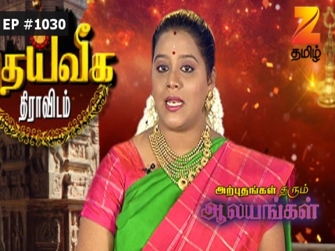 Arputham Tharum Alayangal - Episode 1030 - July 21, 2017 - Full Episode