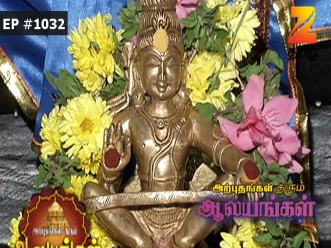 Arputham Tharum Alayangal - Episode 1032 - July 23, 2017 - Full Episode