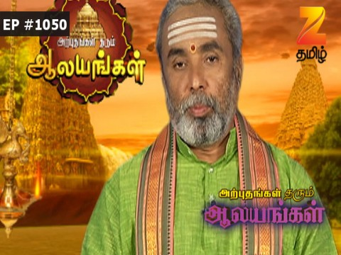 Arputham Tharum Alayangal - Episode 1050 - August 10, 2017 - Full Episode