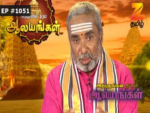 Arputham Tharum Alayangal - Episode 1051 - August 11, 2017 - Full Episode