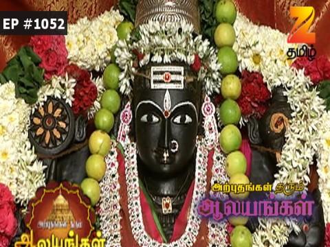 Arputham Tharum Alayangal - Episode 1052 - August 12, 2017 - Full Episode
