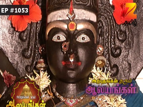 Arputham Tharum Alayangal - Episode 1053 - August 13, 2017 - Full Episode