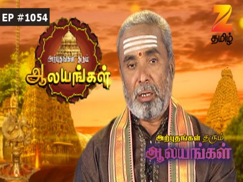 Arputham Tharum Alayangal - Episode 1054 - August 14, 2017 - Full Episode