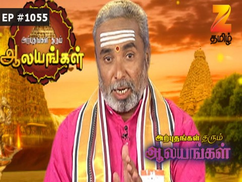Arputham Tharum Alayangal - Episode 1055 - August 15, 2017 - Full Episode