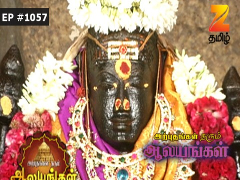 Arputham Tharum Alayangal - Episode 1057 - August 17, 2017 - Full Episode